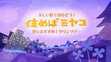 1201miyako01.jpg